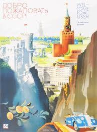 Набор открыток Добро пожаловать в СССР!