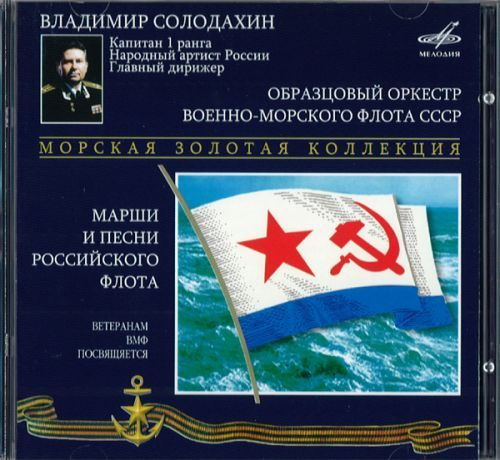 Ветеранам ВМФ посвящается, Морская золотая коллекция, (2005 г.), 72, CD.