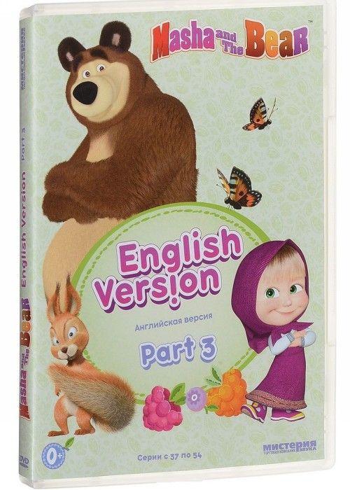Маша и Медведь: English Version: Part 3