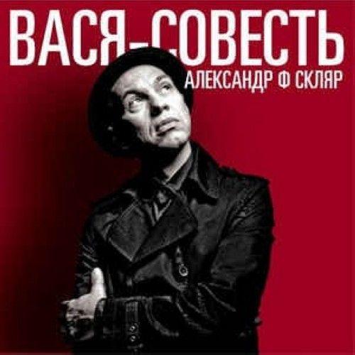 Александр Ф. Скляр. Вася-совесть