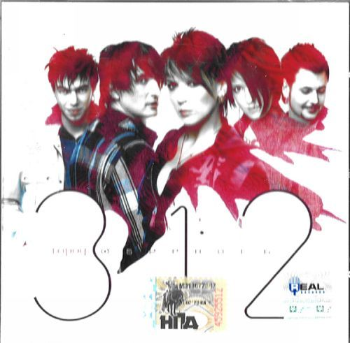 Музыку город 312 останусь