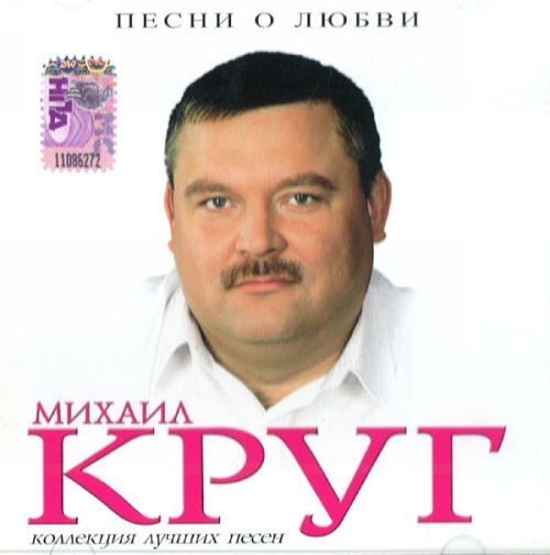 Михаил Круг скачать все песни в mp3