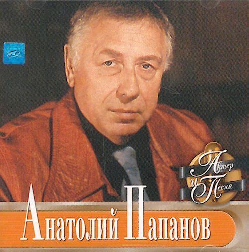 Анатолий Папанов.От комедии до трагедии (2011)