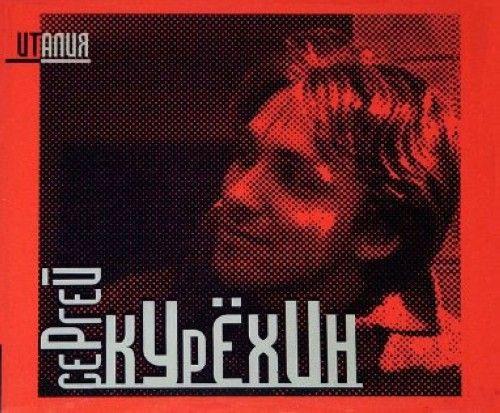 Сергей Курехин. Италия 2CD