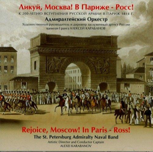 Ликуй, Москва! В Париже - Росс!