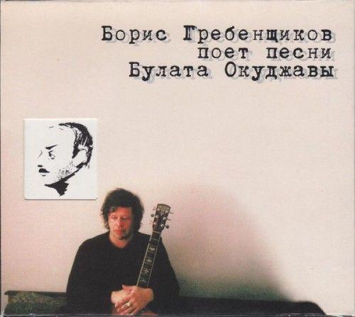 Борис Гребенщиков поет песни Булата Окуджавы