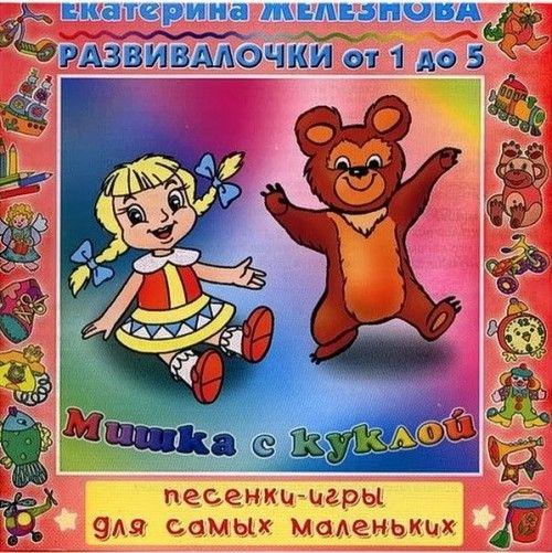 Мишка с Куклой. Развивалочки от 1 до 5