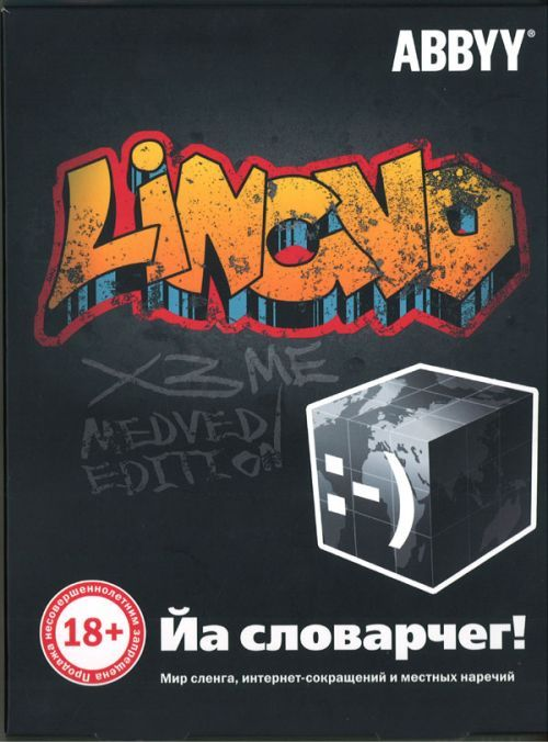 ABBYY Lingvo 11 Six Languages (2 cds)