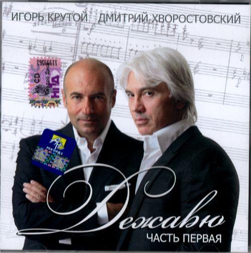Игорь Крутой, Дмитрий Хворостовский. Дежавю. Часть 1