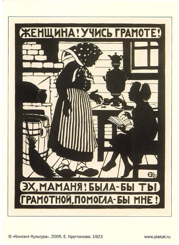 Открытка: Женщина! Учись грамоте!