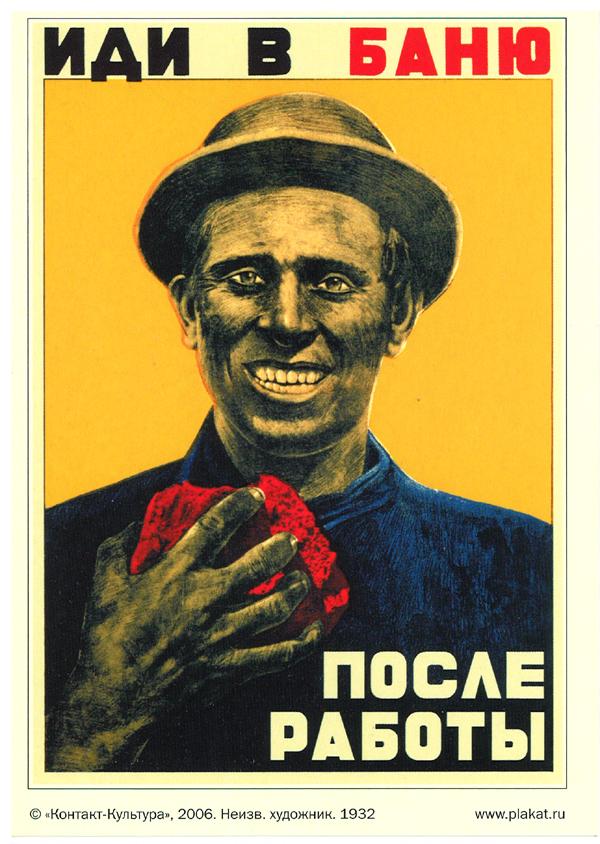 История рекламы: гигиена, 1931 / The Soviet advertising of 20th years.