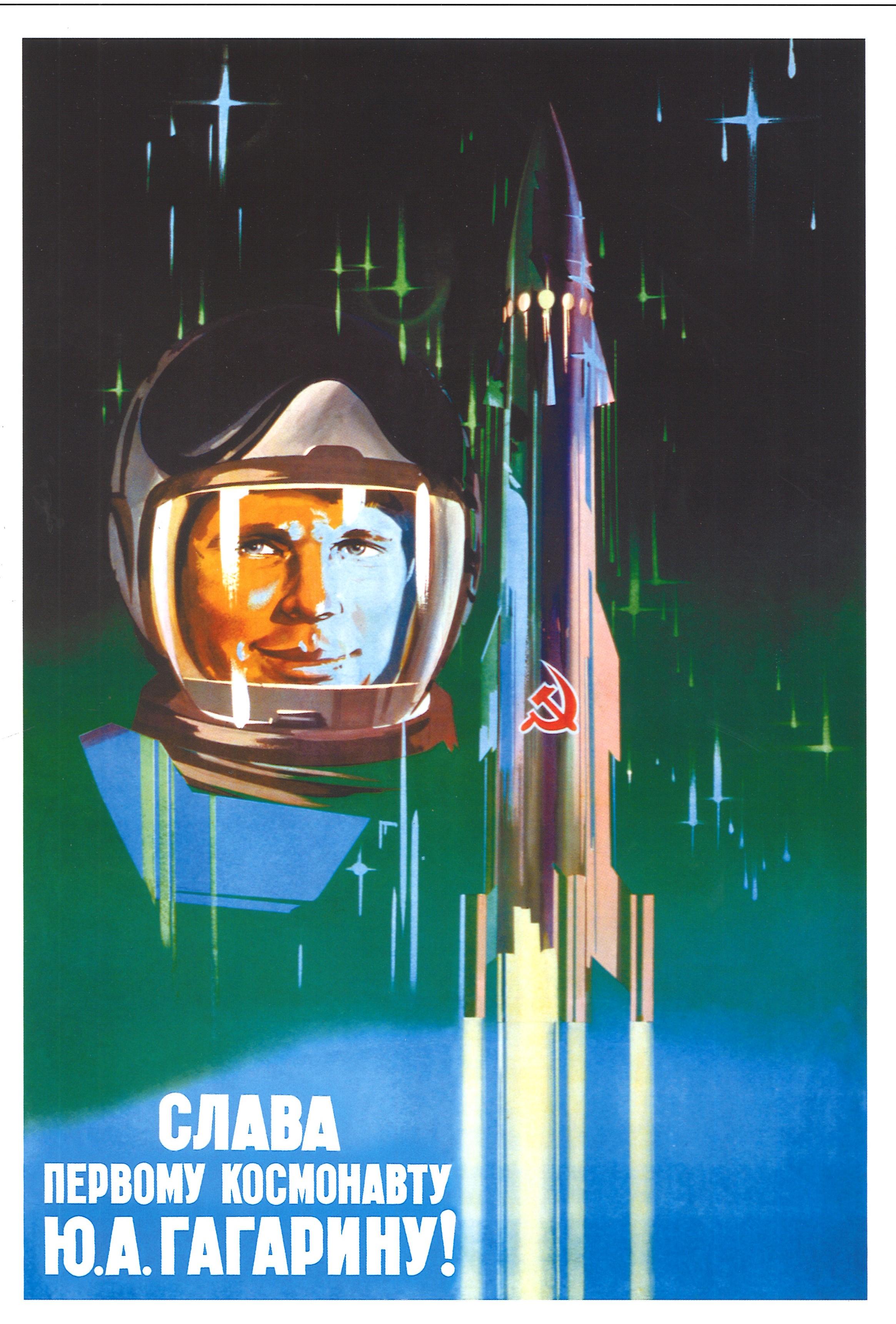 Слава первому космонавту Ю. А. Гагарину!