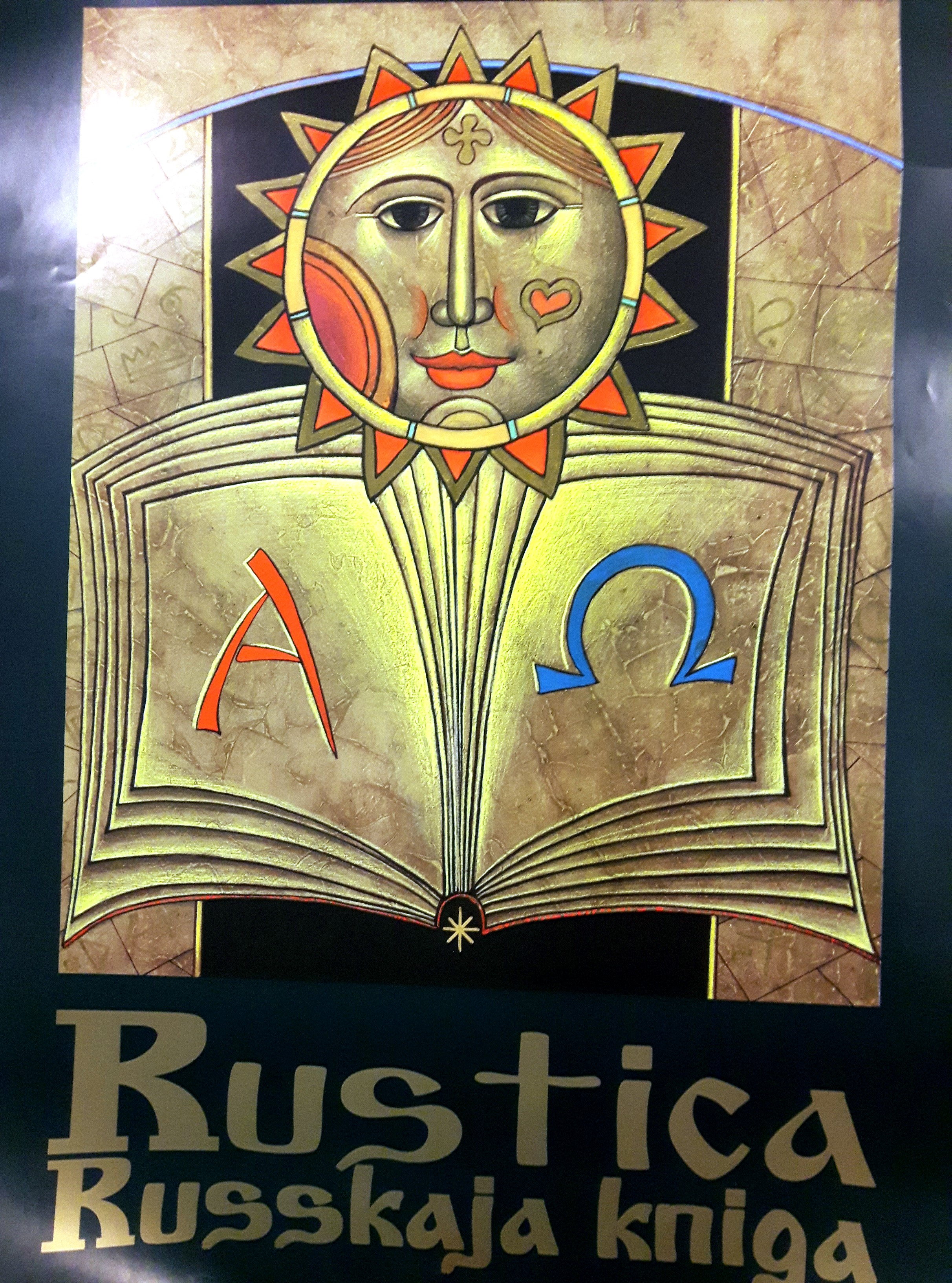 Плакат Ruslania