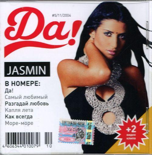 Жасмин