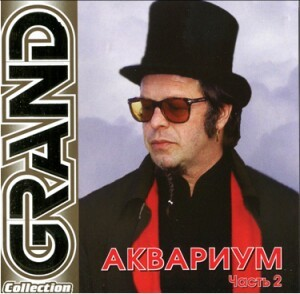 Grand Collection. Аквариум. Часть 2