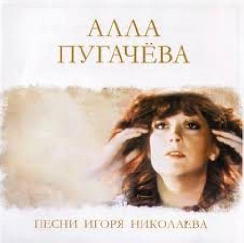 слушать песню николаева поздравляю