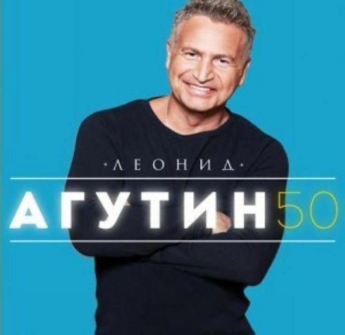 Леонид Агутин. 50