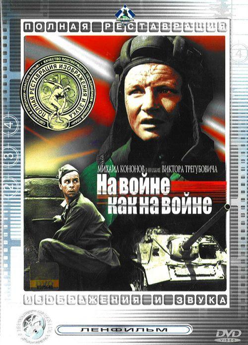 Bộ Sưu Tập Phim Chiến Tranh Nổi Tiếng Của Nga, Đức Và Liên Xô - 26