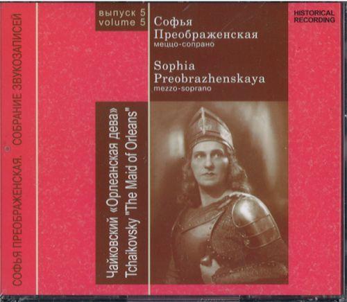 Sophia Preobrazhenskaya 4607053329889