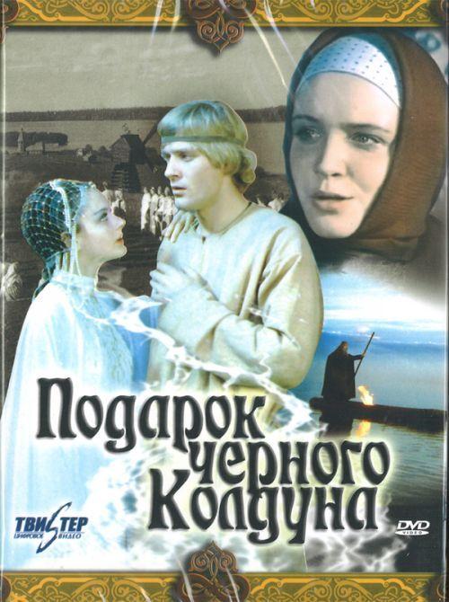 Những Bộ Phim Thần Thoại Liên Xô,Tiệp Khắc Thập Niên 80 - 25