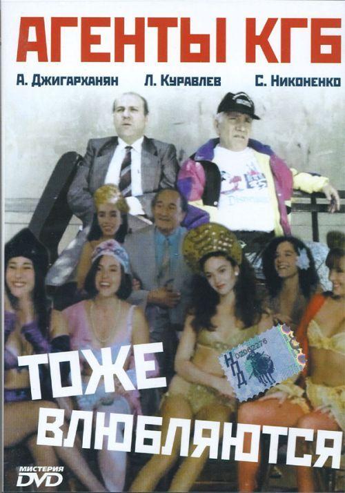Агенты КГБ тоже влюбляются - эротические сцены XCADR.COM.