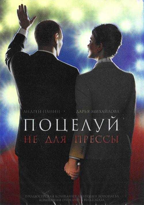 Поцелуй не для прессы (2008)