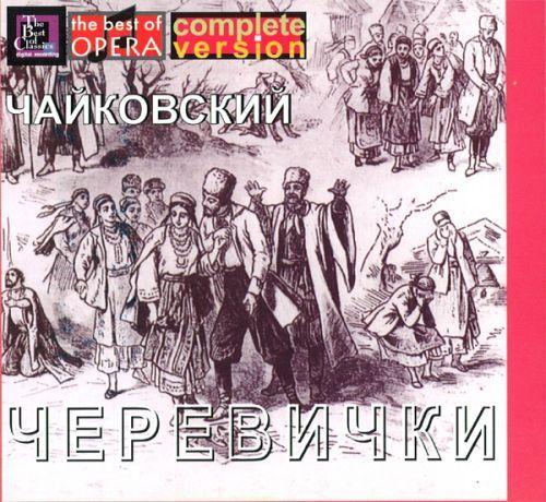 Tchaïkovsky, les opéras - Page 2 4607123630129