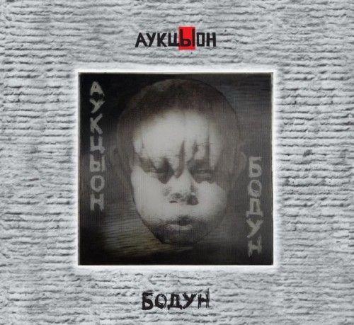 АукцЫон. Бодун (2 CD + DVD)