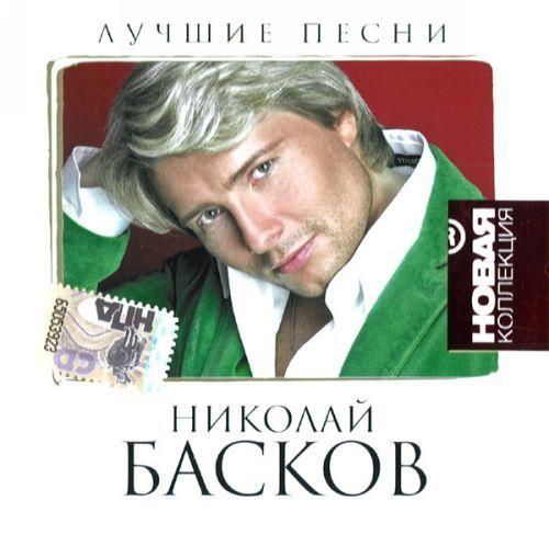 Творчество Николая Баскова вызывает 5. 4. 3. 2. 1. Новая коллекция