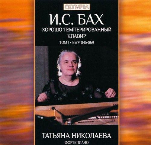 Татьяна Николаева. Бах - Хорошо темперированный клавир. Том 1 (2 CD)