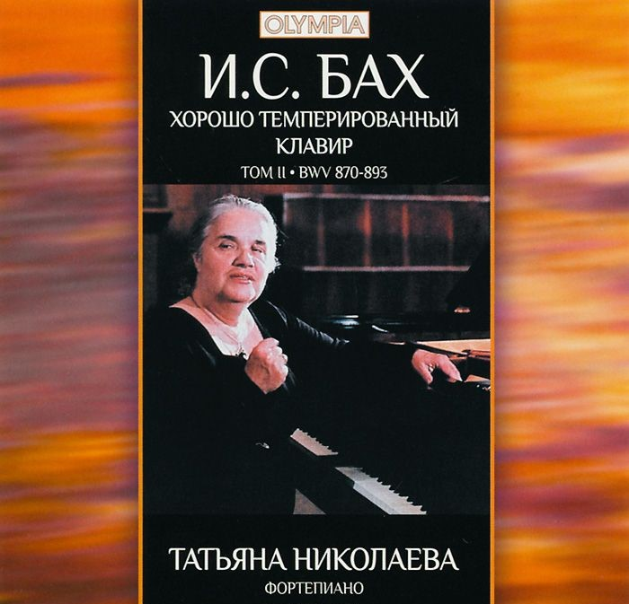 Татьяна Николаева. Бах - Хорошо темперированный клавир. Том 2 (2 CD)