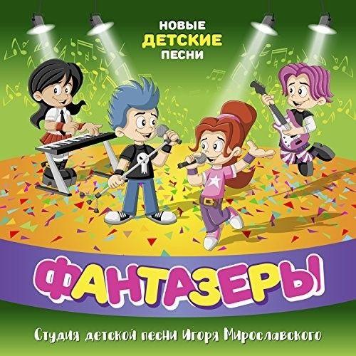 Фантазеры. Новые детские песни