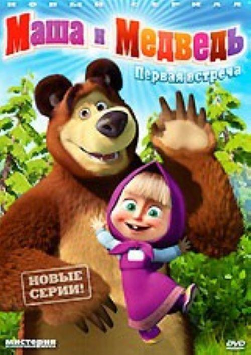Masha I Medved DVD