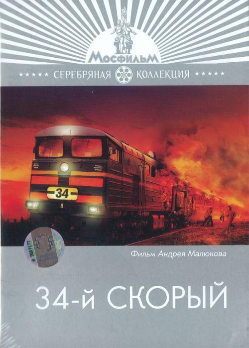 34-й скорый (1981)