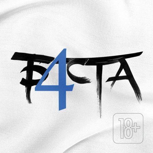 БАСТА  4f
