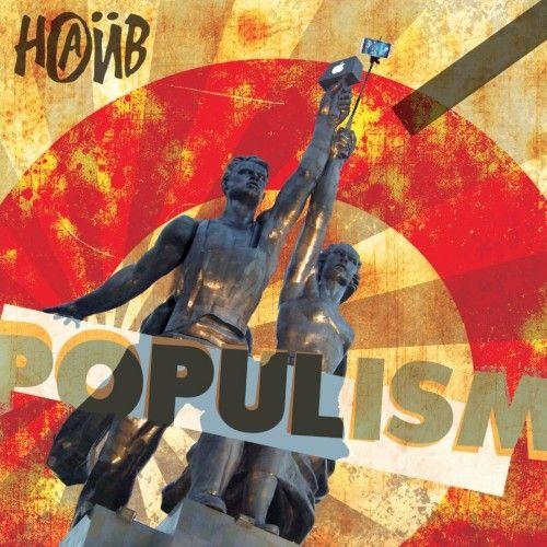 Наив. Populism
