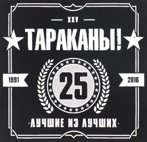 Тараканы! Лучшие из лучших. 25 лет (2 CD)
