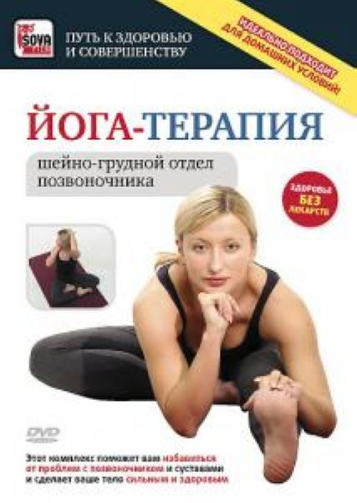 Путешествие домой биография йога
