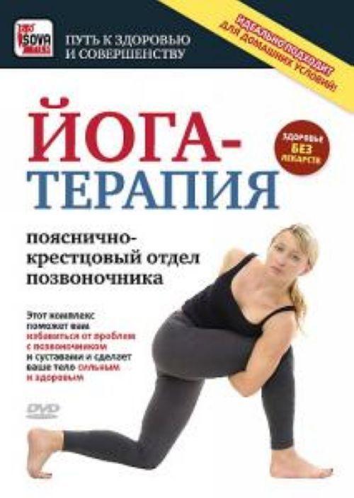 График для занятия йоги