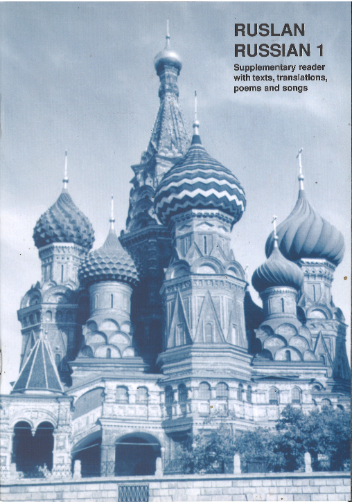 Руслан 1. Ruslan Russian 1 Supplementary Reader. Включает CD-диск.