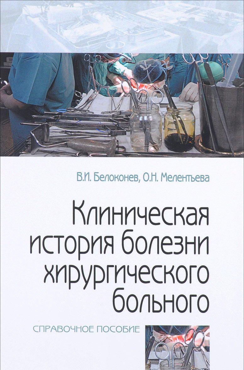 Клиническая история хирургического больного