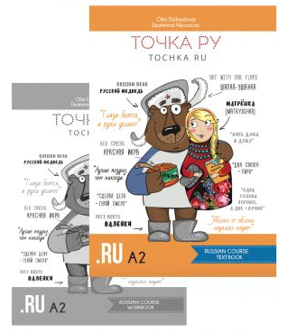 Точка Ру / Tochka Ru: Russian Course A2 (комплект из 2 книг)