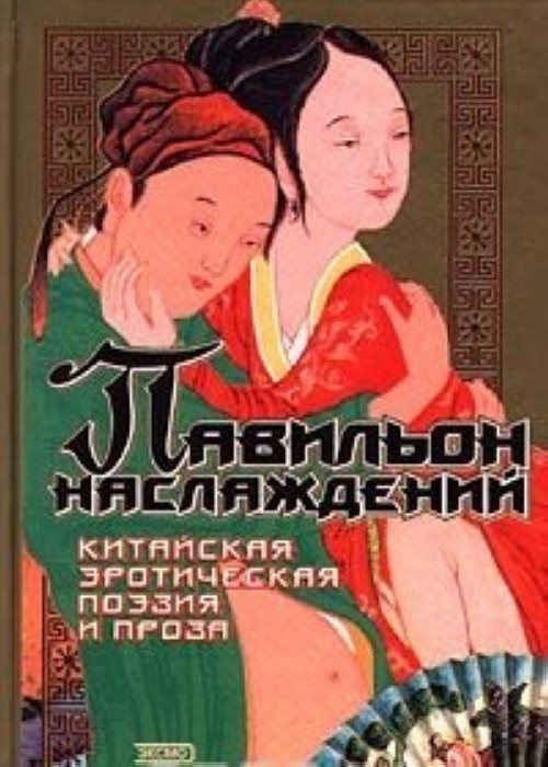 avtorskaya-eroticheskaya-poeziya