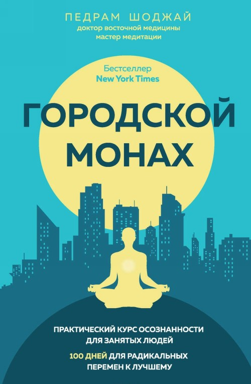 Городской монах. 100 дней для радикальных перемен к лучшему