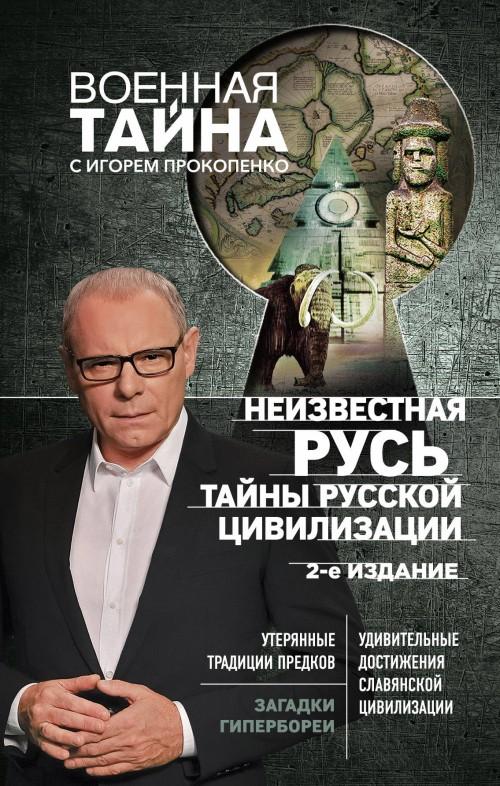 Неизвестная Русь. Тайны русской цивилизации. 2-е издание