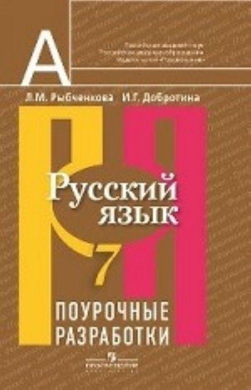 Гдз для учебника по русскому языку издательство просвещение