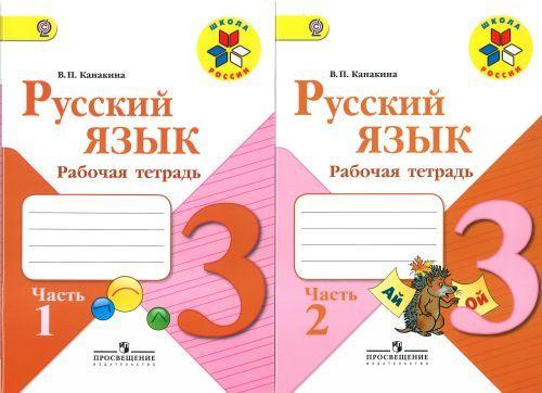 Готовые домашние задания по русскому языку 4 класс печатная тетрадь