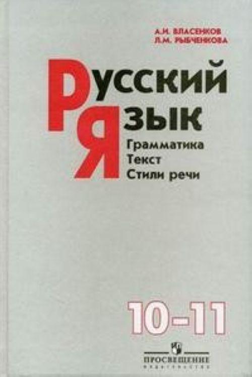 Гдз по русскому языку и Литературе 11 Класс Власенков Рыбченкова