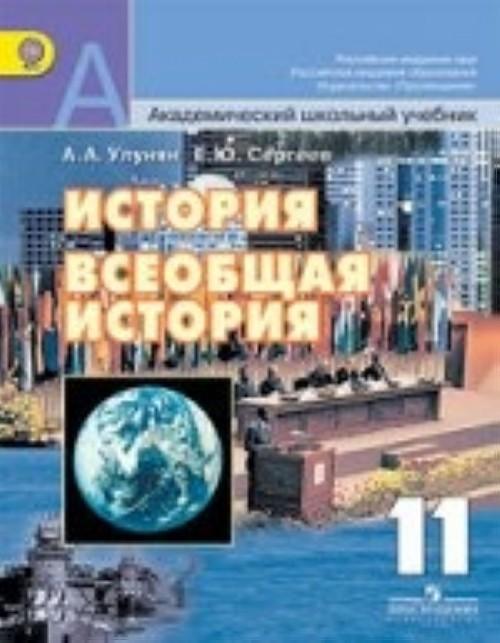 Учебник По Всеобщей Истории 11 Класс Улунян Скачать