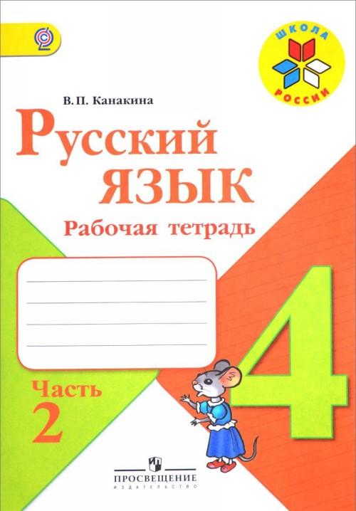 Решебник за2 школа россии